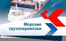 Морские (контейнерные) перевозки грузов